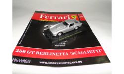 Ferrari 250 GT Berlinetta 'Scaglietti' - Выпуск  № 35 Ferrari Collection