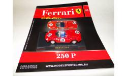 Ferrari 250 P - Выпуск  № 43 Ferrari Collection