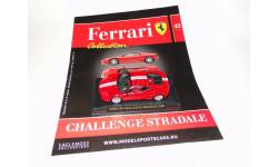 Ferrari Challenge Stradale 2003 - Выпуск  № 42 Ferrari Collection, журнальная серия Ferrari Collection (GeFabbri), 1:43, 1/43, Ge Fabbri
