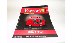 Ferrari 365 GTC4 - Выпуск  № 46 Ferrari Collection, журнальная серия Ferrari Collection (GeFabbri), 1:43, 1/43, Ge Fabbri