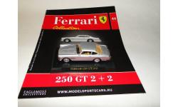 Ferrari 250 GT 2+2 - Выпуск  № 44 Ferrari Collection, журнальная серия Ferrari Collection (GeFabbri), 1:43, 1/43, Ge Fabbri