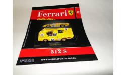 Ferrari 512 S - Выпуск  № 49 Ferrari Collection, журнальная серия Ferrari Collection (GeFabbri), Ge Fabbri, scale43