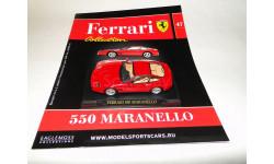 Ferrari 550 Maranello - Выпуск  № 47 Ferrari Collection, журнальная серия Ferrari Collection (GeFabbri), 1:43, 1/43, Ge Fabbri