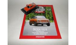Skoda-110 R Автолегенды Выпуск № 200, журнальная серия Автолегенды СССР (DeAgostini), Škoda, scale43
