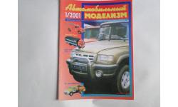 Автомобильный моделизм 1/2001  журнал