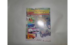Автомобильный моделизм 2/2000  журнал