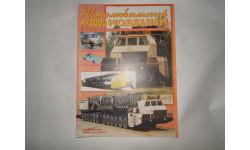 Автомобильный моделизм 4/2000  журнал, литература по моделизму