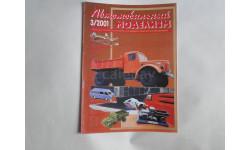 Автомобильный моделизм 3/2001  журнал