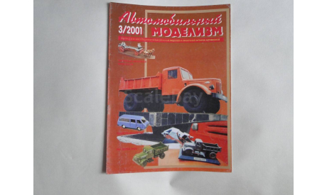 Автомобильный моделизм 3/2001  журнал, литература по моделизму
