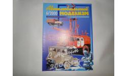 Автомобильный моделизм 6/2000  журнал