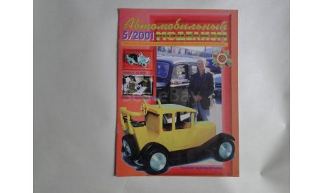 Автомобильный моделизм 5/2001  журнал, литература по моделизму
