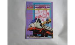 Автомобильный моделизм 6/2001  журнал