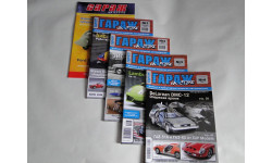 Гараж на столе за 2010 год (5 журналов)