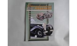 Автомобильный моделизм 8/2001  журнал