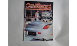 Автомобильный моделизм 9/2001  журнал