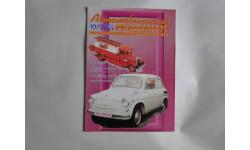 Автомобильный моделизм 10/2001  журнал