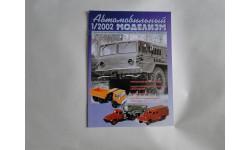 Автомобильный моделизм 1/2002  журнал