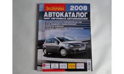 Авто Каталог 2008