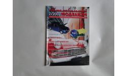 Автомобильный моделизм 2/2003  журнал