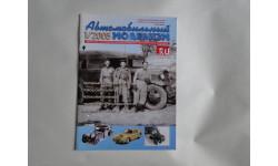 Автомобильный моделизм 1/2005  журнал, литература по моделизму