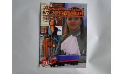 Автомобильный моделизм 5/2006  журнал, литература по моделизму