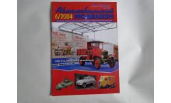 Автомобильный моделизм 6/2004  журнал, литература по моделизму