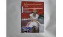 Автомобильный моделизм 2/2010  журнал, литература по моделизму