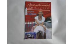 Автомобильный моделизм 2/2010  журнал