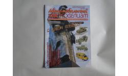Автомобильный моделизм 3/2010  журнал