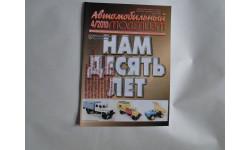 Автомобильный моделизм 4/2010  журнал, литература по моделизму