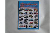 Автомобильный моделизм 1/2011  журнал, литература по моделизму