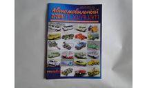 Автомобильный моделизм 2/2011  журнал, литература по моделизму