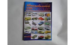 Автомобильный моделизм 2/2011  журнал