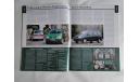 Мир подержанных автомобилей 2005, литература по моделизму