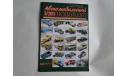 Автомобильный моделизм 3/2011  журнал