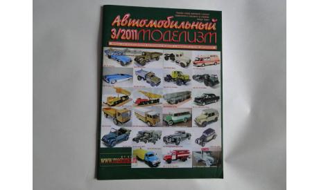 Автомобильный моделизм 3/2011  журнал, литература по моделизму