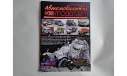 Автомобильный моделизм 4/2011  журнал