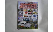 Автомобильный моделизм 6/2011  журнал, литература по моделизму
