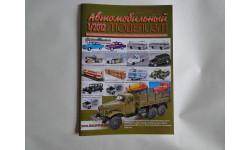 Автомобильный моделизм 1/2012  журнал