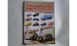 Автомобильный моделизм 3/2012  журнал