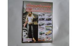 Автомобильный моделизм 4/2012  журнал, литература по моделизму