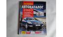 Авто Каталог 2007, литература по моделизму