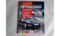 Авто Каталог 2007