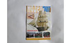 Модель Хит 02/2003  журнал