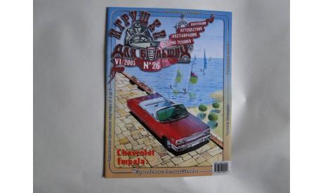 Игрушки для больших 06/2003 (26)  журнал, литература по моделизму