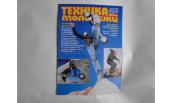 Техника Молодежи 10/2003  журнал