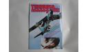 Техника Молодежи 08/2003  журнал, литература по моделизму