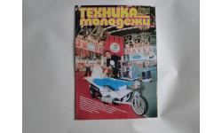 Техника Молодежи 09/2003  журнал