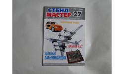 Стенд Мастер выпуск 27 журнал