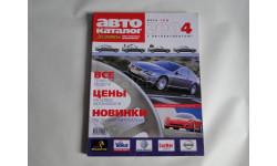 Авто Каталог 2004, литература по моделизму